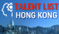 Talent List Hong Kong
